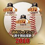 読売ジャイアンツ選手別応援歌2010