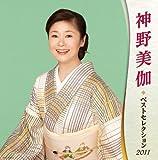神野美伽 ベストセレクション2011を試聴する