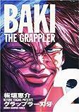 グラップラー刃牙完全版 2―BAKI THE GRAPPLER (少年チャンピオン・コミックス)