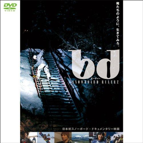 bd ビーディー Snowboard Rulerz ‾バンクーバーオリンピック出場 國母和宏選手、村上大輔選手 出演‾ [DVD]