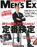 MEN'S EX (メンズ・イーエックス) 2011年 09月号 [雑誌]