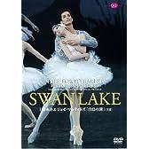 上野水香&マルティネズ 東京バレエ団「白鳥の湖」(全幕) [DVD]