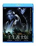 壬生義士伝[Blu-ray/ブルーレイ]