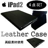 [Present-web] iPad 専用スタンド機能付レザーケース iPad3にも対応 4点セット ブラック