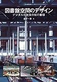 サムネイル:book『図書館空間のデザイン