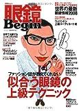 眼鏡 Begin vol.4 ―ファッション誌が教えてくれない似合う眼鏡の上級テクニック  (別冊Begin)