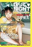 ロリでNIGHT [DVD]