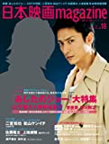 日本映画magazine vol.18 (OAK MOOK-367) (OAK MOOK 367)