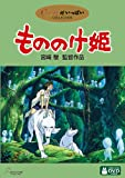 もののけ姫 [DVD] / 宮崎駿 (監督)