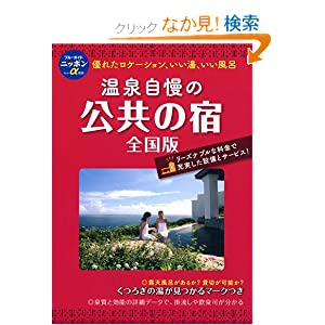 温泉自慢の公共の宿 [全国版] (ブルーガイドニッポンα)