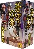 蒼穹の昴全4巻セット (講談社文庫)