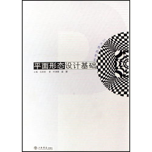平面形态设计基础(三大构成书系)