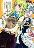 まりあ†ほりっく 4巻 DJCD付き限定版