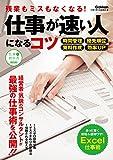 仕事が速い人になるコツ 残業もミスもなくなる! 仕事の教科書mini