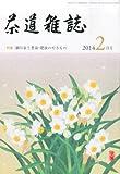 茶道雑誌 2014年 02月号 [雑誌]