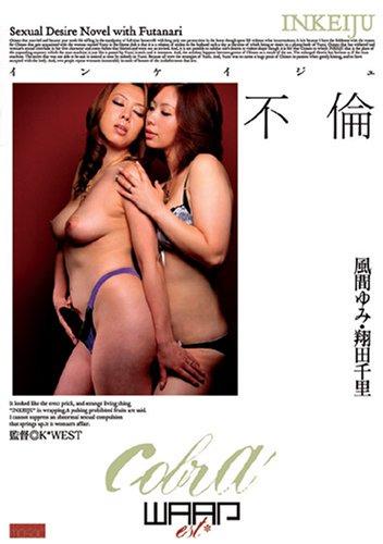 不倫 インケイジュ 風間ゆみ&翔田千里