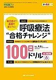 """呼吸療法""""合格チャレンジ""""100日ドリル: 毎日使えて基礎が身につく! (呼吸器ケア2015年..."""