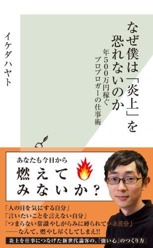 なぜ僕は「炎上」を恐れないのか〜年500万円稼ぐプロブロガーの仕事術〜 (光文社新書)