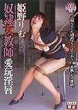 姫野りむ 奴隷女教師 愛玩淫唇 [DVD][アダルト]