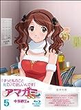 アマガミSS +plus (5) 中多紗江 (Blu-ray)