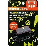 PSP 専用 液晶保護フィルム SPGFH-01