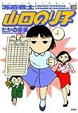 派遣戦士山田のり子 : 3 (アクションコミックス)