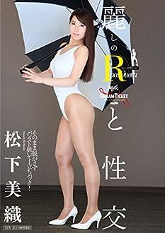 麗しのレースクィーンと性交 松下美織 [DVD]