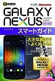 ゼロからはじめる ドコモ GALAXY NEXUS SC-04D スマートガイド (ゼロからはじめる )