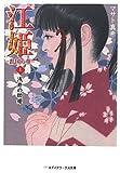 江姫―乱国の華〈上〉浅井の幼姫
