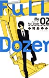 Full Dozer 2 (マーガレットコミックス)