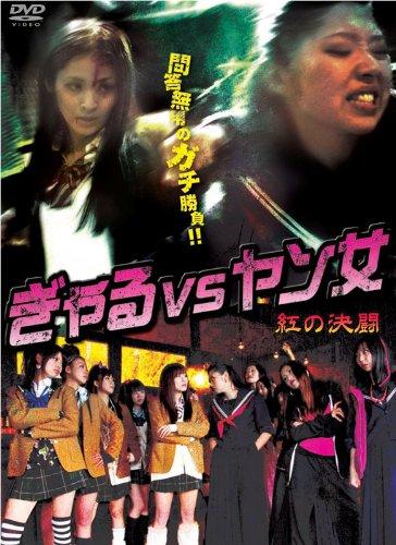 ぎゃるVSヤン女 -紅の決闘- [DVD]