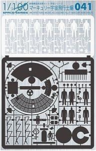 1/100 architectural models for Tenkei set Mercury astronaut Ed Teradamokei