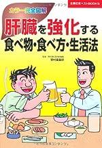 カラー完全図解 肝臓を強化する食べ物・食べ方・生活法 (主婦の友ベストBOOKS)