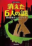 東京謎解きツアーブック 消えた6人の謎 (NAZO-BOOKS)