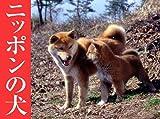 2008年カレンダー ニッポンの犬