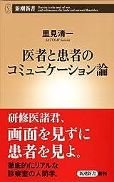 医者と患者のコミュニケーション論 (新潮新書)