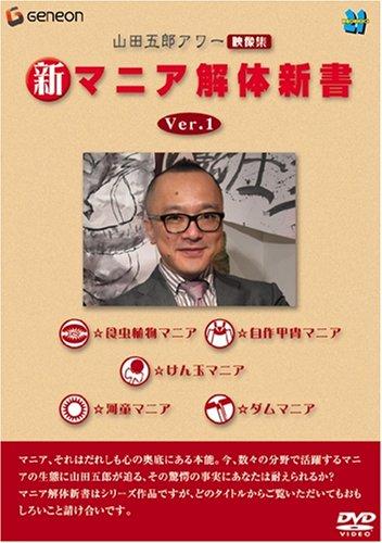 山田五郎アワー 新マニア解体新書 Ver.1