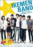 美男< イケメン> バンド~キミに届けるメイキング Vol.2 [DVD]