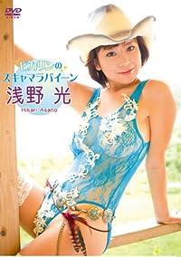 浅野光 ピカリンのズキャマラバイーン [DVD]