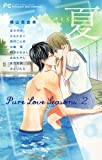 Pure Love Seasons 2 夏~はげしく~: Betsucomi Best selection (フラワーコミックス)