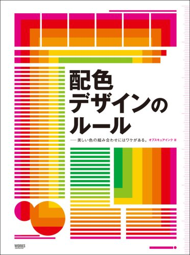 配色デザインのルール―美しい色の組み合わせにはワケがある。