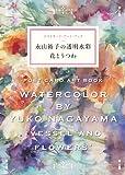 永山裕子の透明水彩 花とうつわ (ポストカード・アート・ブック)