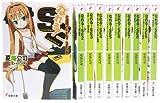 なれる!SE 文庫 1-10巻セット (電撃文庫)