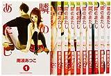 隣のあたし コミック 1-10巻セット (講談社コミックス別冊フレンド)