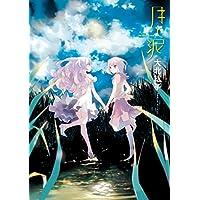 月と泥 (百合姫コミックス)