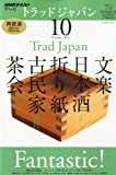 NHK テレビ Trad Japan (トラッドジャパン) 2010年 10月号 [雑誌]