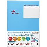 コクヨ いろいろ書ける旅ノート LES-T103
