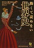 怖くて読めない世界史 封印された闇の歴史は、ホントはこんなに恐ろしい! (KAWADE夢文庫)