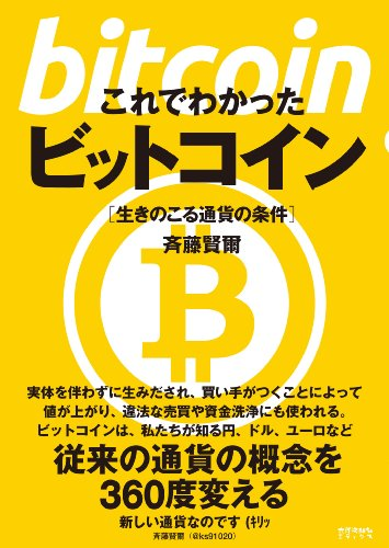 「ビットコイン(Bitcoin)」オーストラリアの起業家クレイグ・ライト氏が発明者だと名乗り出る