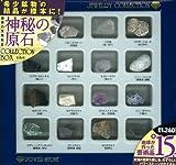 世界の天然石Ⅱ 神秘の原石COLLECTION BOX<15種類の天然石付き>